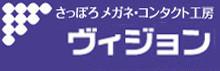 札幌メガネ・コンタクト